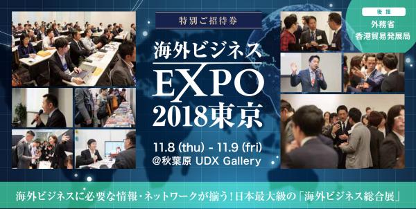 海外進出の専門家がサポート 〜海外ビジネスEXPO 2018 11月8・9日 〜
