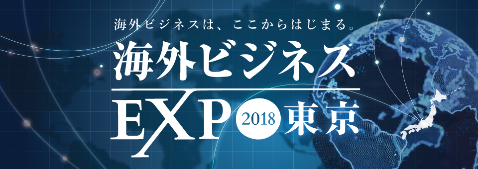 Kaigai Business EXPO 2018