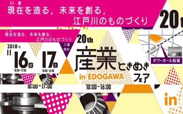 「産業ときめきフェア in EDOGAWA」 江戸川を代表するものづくり企業が集合し11/16~17に開催