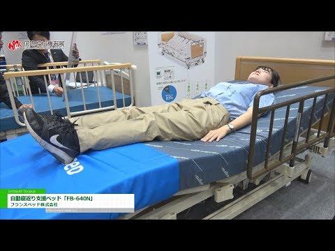 [第45回 国際福祉機器展 H.C.R. 2018] 自動寝返り支援ベッド「FB-640N」 – フランスベッド株式会社