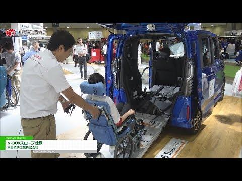 [第45回 国際福祉機器展 H.C.R. 2018] N-BOX Custom スロープ仕様 – 本田技研工業株式会社