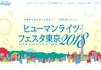 東京都主催のイベント「ヒューマンライツ・フェスタ東京2018」開催