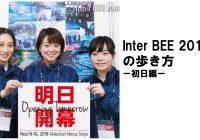 Inter BEE 2018の歩き方−初日編−