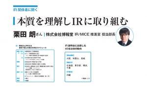 IR 統合リゾートについてインタビュー博報堂 栗田朗さん