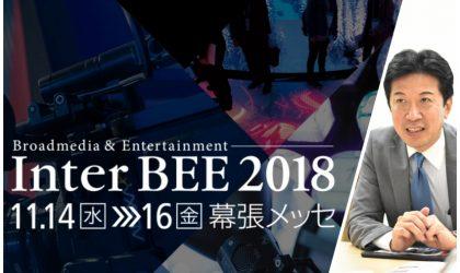 [インタビュー]「Inter BEE 2018」コンテンツ・サービス切り口へ