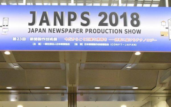 新聞印刷技術を使ったイベント・販促のヒントも発掘ーJANPS2018