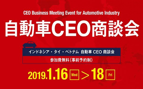 自動車産業分野での海外展開チャンス!自動車CEO商談会を開催 019年1月16日~18日 東京ビッグサイト