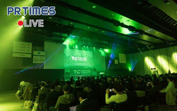 「TechCrunch Tokyo 2018」 をPR TIMES LIVEでライブ配信決定!日本最大級のスタートアップ・テクノロジーの祭典を、国内、香港、シンガポール、インドへ生中継