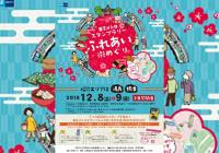 東京メトロスタンプラリー ふれあい街めぐり「湯島・根津」開催