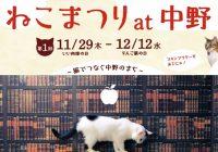 「猫」でつながる町と人と店「ねこまつりat中野」11月29日から12月12日まで開催