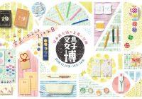 「文具女子博」 昨年は25,000人が来場!日本最大級の文具の祭典がパワーアップして今年も開催