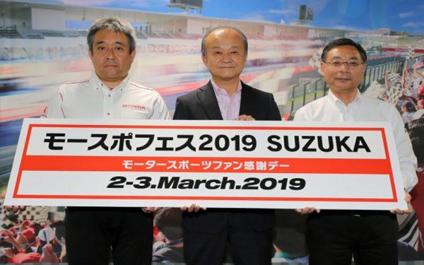 モースポフェス2019 SUZUKA~モータースポーツファン感謝デー~2019年3月2日(土)・3日(日) 初開催