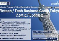東京都アクセラレータプログラム「FinTech / Tech Business Camp Tokyo 2018」24の海外スタートアップによるビジネスプラン発表イベント開催