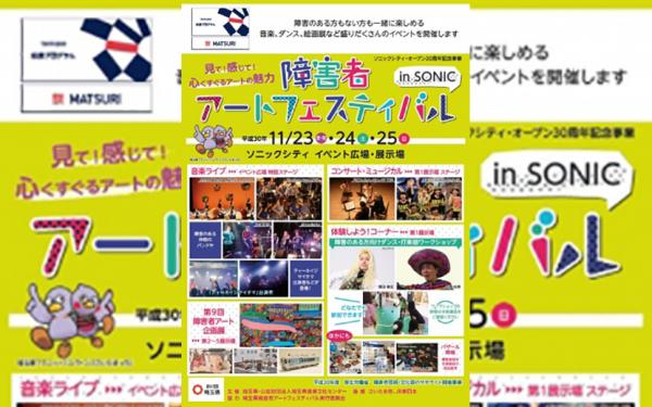「障害者アートフェスティバル in SONIC」開催  ~見て!感じて!心くすぐるアートの魅力~