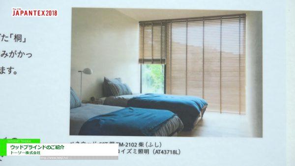 [JAPANTEX2018] ウッドブラインドのご紹介 – トーソー株式会社