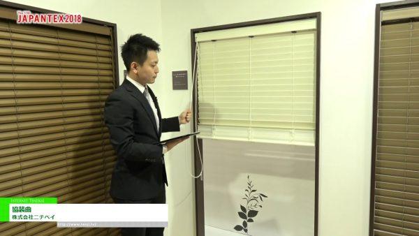 [JAPANTEX2018] 協装曲 – 株式会社ニチベイ