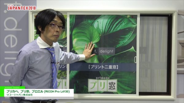 [JAPANTEX2018] プリカベ、プリ窓、プロエル (RICOH Pro L4130) – リコージャパン株式会社