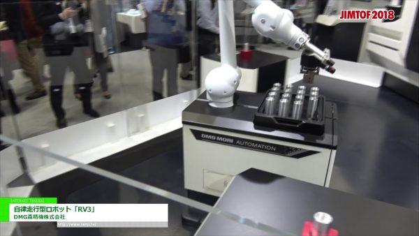 [JIMTOF2018 第29回日本国際工作機械見本市] 自律走行型ロボット「RV3」 – DMG森精機株式会社
