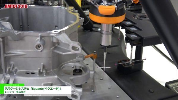 [JIMTOF2018 第29回日本国際工作機械見本市] 汎用ゲージシステム「Equaotr(イクエータ)」 – レニショー株式会社
