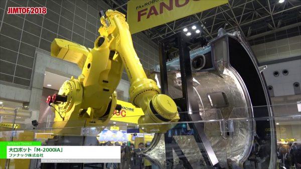 [JIMTOF2018 第29回日本国際工作機械見本市] 大ロボット「M-2000iA」 – ファナック株式会社