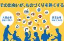 全国から733社がビッグサイトに集結 日本最大級の中小企業の総合展「中小企業 新ものづくり・新サービス展」開催