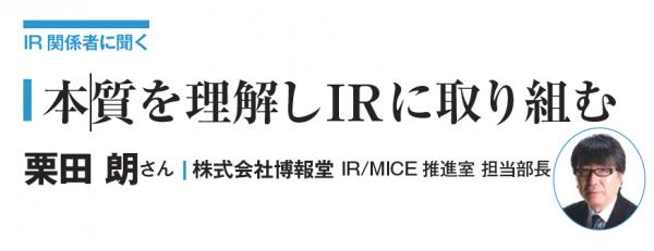 本質を理解しIRに取り組む 【IR 関係者に聞く】 栗田 朗さん | 株式会社博報堂 IR/MICE 推進室 担当部長