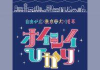 Design by東京藝術大学  ひかりのオブジェ「オイシイひかり」点灯式を 12月2日(日)に自由が丘と浅草の2か所で同時開催