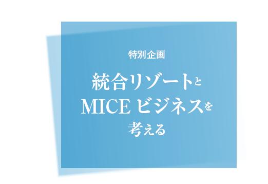 特別企画 :統合リゾートとMICE ビジネスを 考える