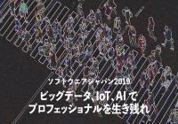 【情報処理学会主催】2019年2月5日開催 ソフトウェアジャパン2019「ビッグデータ、IoT、AIでプロフェッショナルを生き残れ」