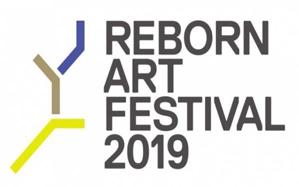 第2回開催 アート・音楽・食 の総合祭『Reborn-Art Festival 2019』2019年8月3日(土)〜9月29日(日) 58日間開催