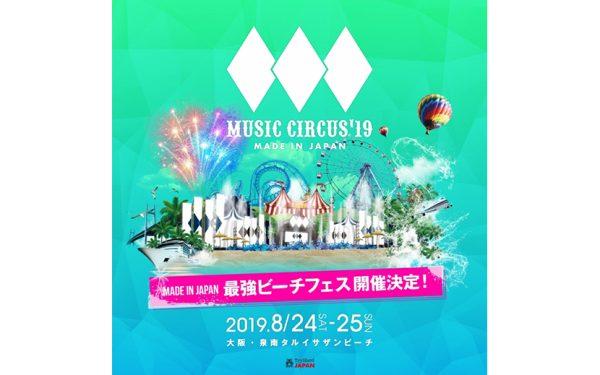 西日本最大級!大阪泉南のビーチフェス【MUSIC CIRCUS】2019年8月24日(土)・25日(日)開催