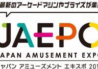 国内最大のアミューズメント・エンターテインメント産業展示会 ジャパン アミューズメント エキスポ 2019 開催
