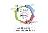 もっと柔軟に、効率よく。これからの働き方を考えるイベント  東京都主催「ライフ・ワーク・バランスEXPO東京2019」開催