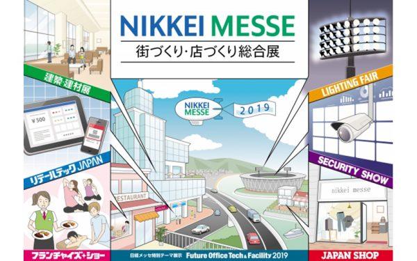 日本最大級の総合展「日経メッセ 街づくり・店づくり総合展」3月5日(火)より開催