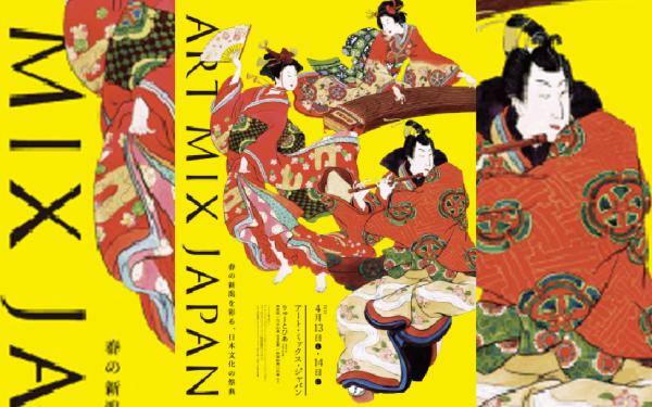 一流の伝統芸術が集う「アート・ミックス・ジャパン2019」開催