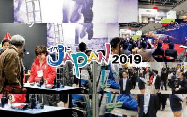 集客、販促、イベントツールの商談会『イベントJAPAN2019』(12th)1月29日(火)~1月30日(水)東京ビッグサイト 西1ホールにて開催