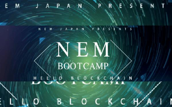 一般社団法人NEM JAPAN エンジニア向け1DAYイベント「NEM Bootcamp」1月20日 開催