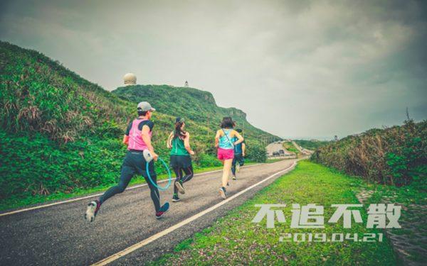 台湾新北市政府主催「RUNNING HOLIDAYS-ホリデーランニング」2019年4/21と5/5の2日間で開催