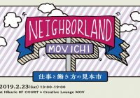 """渋谷で""""好き""""を仕事にする働き方の見本市『MOV市』2/23開催  いなり王子のトークショーやVTuber体験など多彩に展開"""