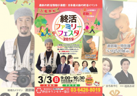 最新の終活情報を 見て知って体験できる日本最大級の終活イベントを大田区で開催「終活ファミリーフェスタ2019 in 東京」2019年3月3日