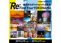 横浜市公式Instagram「@findyouryokohama」ファン交流イベント開催