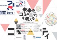 2月27日(水)乃村工藝社が、講演会とワークショップを開催 「未来のコミュニティを考える ~復興から学び、つなぐ~」参加者募集