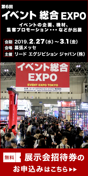Event-Sogo-Ten-2019