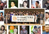 3月10日(日) 第15回社会起業大学 ソーシャルビジネスグランプリ2019 -ワクワクを「まんなか」に- 開催