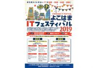 (2/26)「よこはまITフェスティバル2019」開催