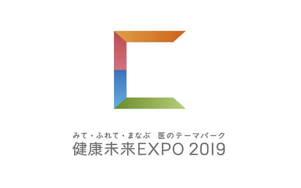 「みて・ふれて・まなぶ 医のテーマパーク」をコンセプトとした健康未来EXPO 2019 3月30日(土)~ 4月7日(日)開催