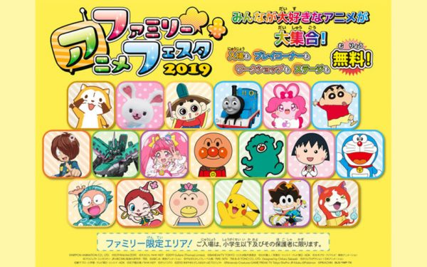 春休み!こどもに人気のアニメが大集合! AnimeJapan併催のファミリー向けイベント 『ファミリーアニメフェスタ2019』 入場無料!プレイコーナーやワークショップもすべて無料!