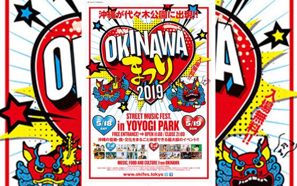 沖縄の音楽・食・お土産が大集合5月18日(土)・19(日)代々木公園で 「OKINAWAまつり2019」開催