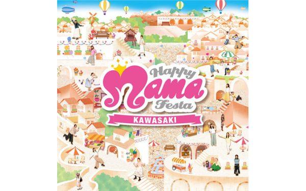 """子育てをしているすべての""""ママ""""と、 その家族のための全国最大級のフェスティバル 『ハッピーママフェスタ川崎』今年も6月に開催"""