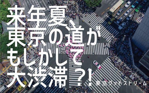 来年夏、東京の道がもしかして大渋滞?! 2020夏の東京混雑大会議 2019年3月20日開催